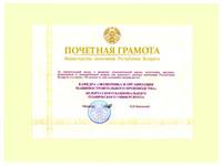 pochetnaya-gramota_s